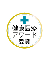 7月 健康医療アワード受賞