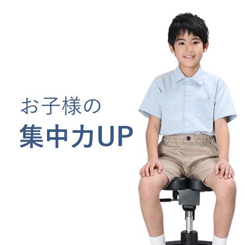 子どもの集中力が35%UPするイス