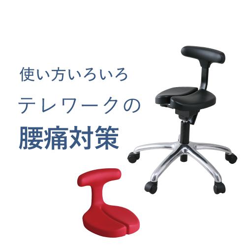 使い方いろいろ!テレワークの腰痛対策